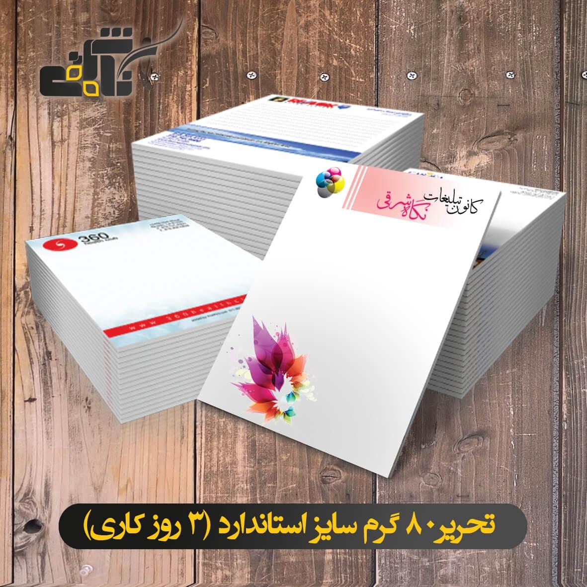 www.negahesharghiprint.com | فرم سربرگ رنگی تحریر 80 گرم سایز استاندارد (3 روز کاری)
