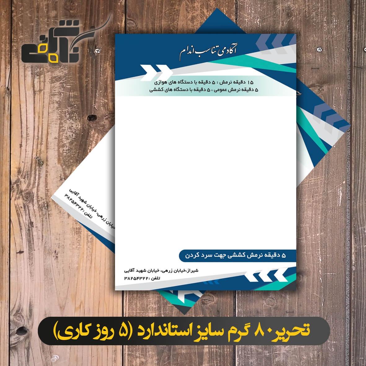 www.negahesharghiprint.com | فرم سربرگ رنگی تحریر 80 گرم سایز استاندارد (5 روز کاری)